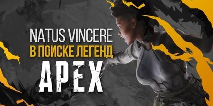 Украинский клуб Natus Vincere открывает набор игроков в Apex Legends