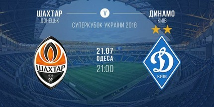Суперкубок Украины: юбилейный розыгрыш