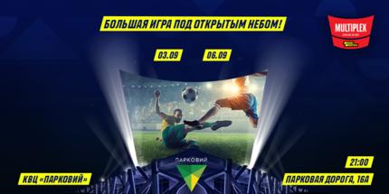 Лига наций УЕФА на крыше в центре Киева!