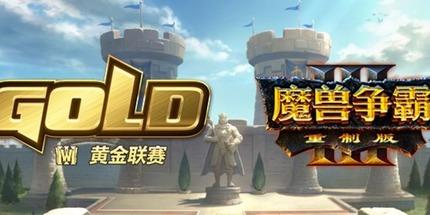Украинец Foggy прошёл в плей‑офф Warcraft Gold League 2020 Summer Season