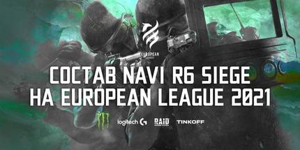 NAVI представила обновлённый состав по Rainbow Six Siege