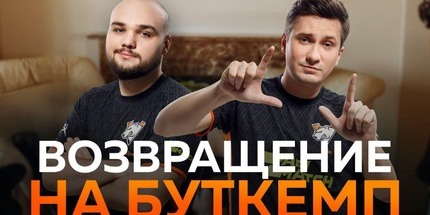 Видео: медиа-день на буткемпе команды Virtus.pro по Dota 2