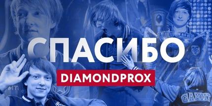 Официально: россиянин Diamondprox покинул Gambit Esports по LoL