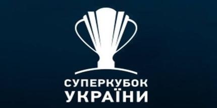 Матч за Суперкубок Украины состоится 24 июля