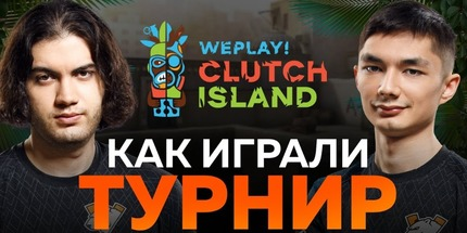 Видео: запись тимспика Virtus.pro на WePlay! Clutch Island по CS:GO