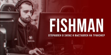 Капитан Nemiga Gaming по Dota 2ДмитрийFishmanПолищук выставлен на трансфер