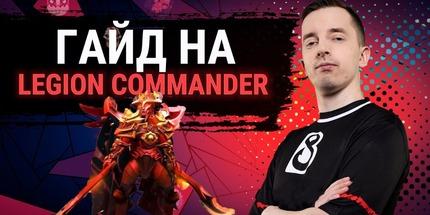 Видео: гайд от Ghostik — как играть за Legion Commander в Dota 2