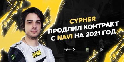 Алексей cYpheR Янушевский продлил контракт с Natus Vincere на 2021 год