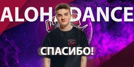 Илья ALOHADANCE Коробкин ушёл из команды FlyToMoon по Dota 2