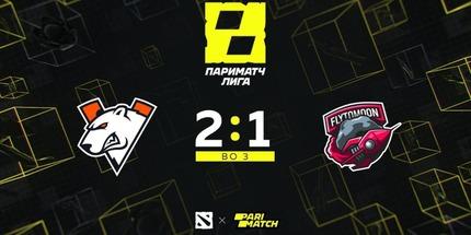 Virtus.pro выиграла FlyToMoon и сыграет в гранд-финале Parimatch League Season 3 по Dota 2