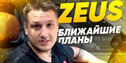 Zeus — о pro100 в CS:GO: