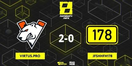Virtus.pro и PRIES выиграли первые матчи на Parimatch Leagueпо Dota 2