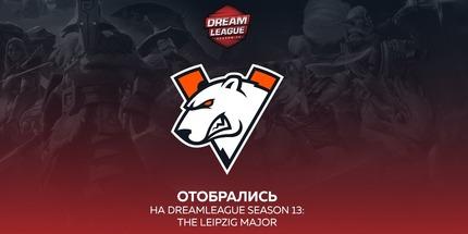 Virtus.pro отобралась на DreamLeague Leipzig Major 2020 по Dota 2