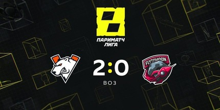 Virtus.pro и HellRaisers одержали победы в матчах Parimatch League по Dota 2