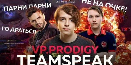 Видео: TeamSpeak игроков VP.Prodigy в матче против NAVI по Dota 2