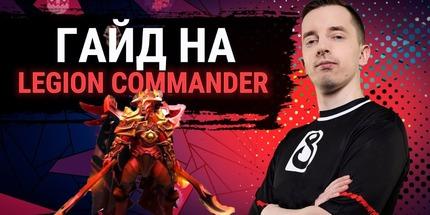 Видео: гайд от Ghostik — как играть на Legion Commander в патче 7.28b