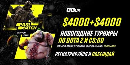 Parimatch проведёт серию новогодних турниров по Dota 2 и CS:GO