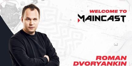 Бывший CEO Virtus.pro Роман Дворянкин стал директором по развитию бизнеса Maincast в России