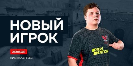 Никита Xerison Сергеев стал новичком VP.Prodigy по CS:GO