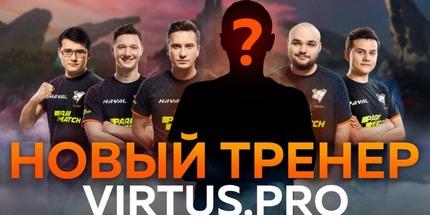 Иван ArtStyle Антонов стал наставником Virtus.pro по Dota 2