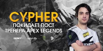 CYpheR покинул пост тренера NAVI по Apex Legends. Он будет представлять клуб в Quake Champions