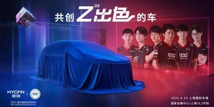 Клуб Edward Gaming начал партнёрство с брендом электромобилей HYCAN