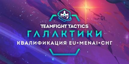Стали известны подробности чемпионата мира по Teamfight Tactics