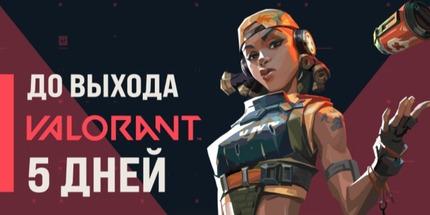 Riot Games и Twitch проведут крупный ивент по Valorant на $200 тысяч