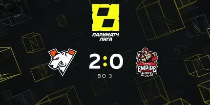 Virtus.pro выиграла свой первый матч на Parimatch League по Dota 2