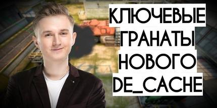 Видео: Petr1k показал лучшие гранаты на новой карте Cache в CS:GO