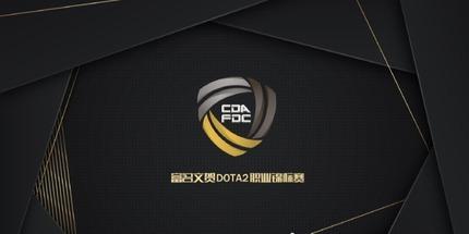 PSG.LGD и EHOME сыграют на CDA-FDC Professional Championship по Dota 2