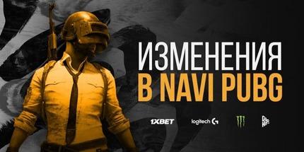 Официально: Orange заменил Kemba7 в составе Natus Vincere по PUBG