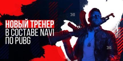 Dyrem заменил KycoK_Ov4arku на посту тренера Natus Vincere по PUBG