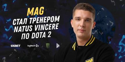 Официально: Андрей Mag Чипенко стал тренером NAVI по Dota 2
